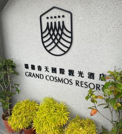 瑞穂天合國際觀光酒店